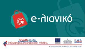 Read more about the article ΕΣΠΑ 5000 για eshop. Δράση e-λιανικό